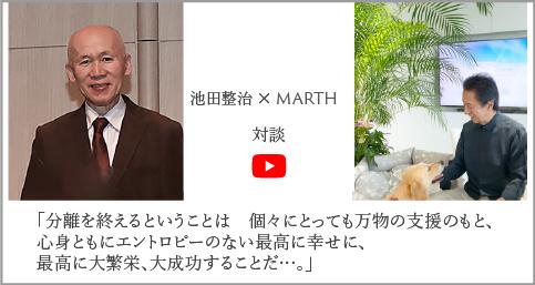 池田整治MARTH対談